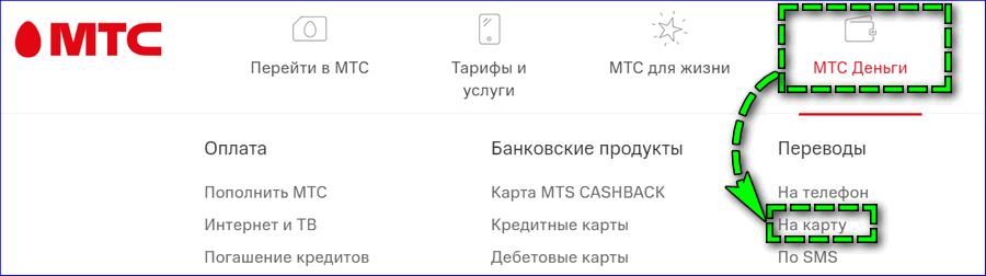 Перевод на Киви в МТС