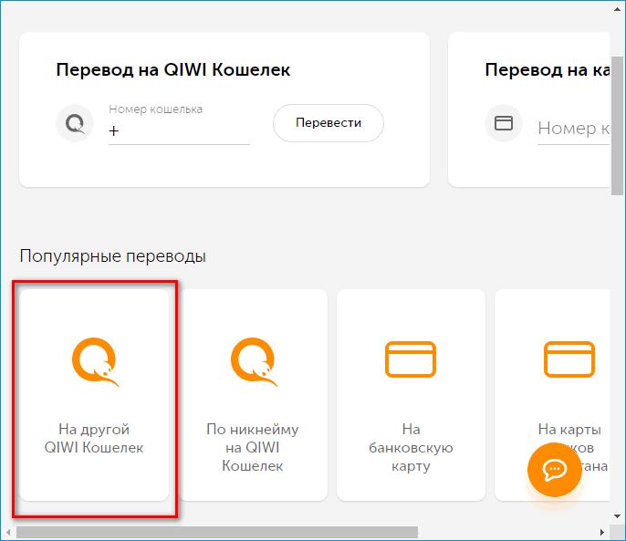 Перевод на другой кошелек Qiwi