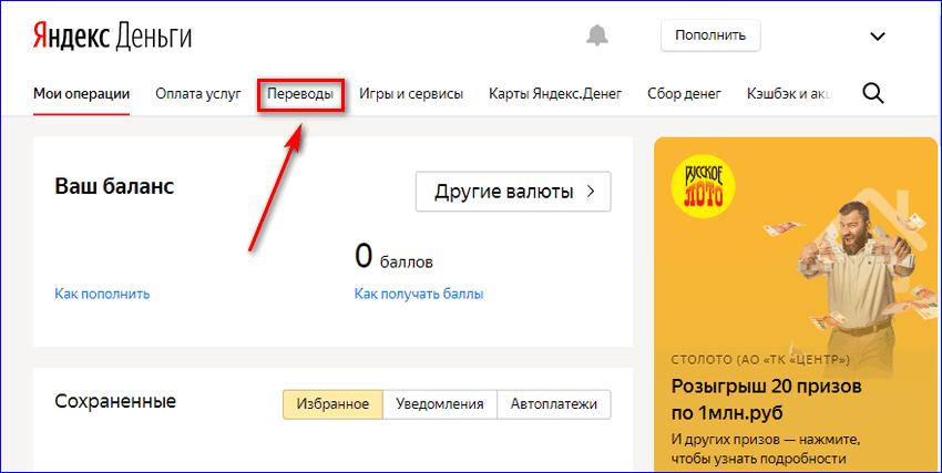 Переводы через Яндекс