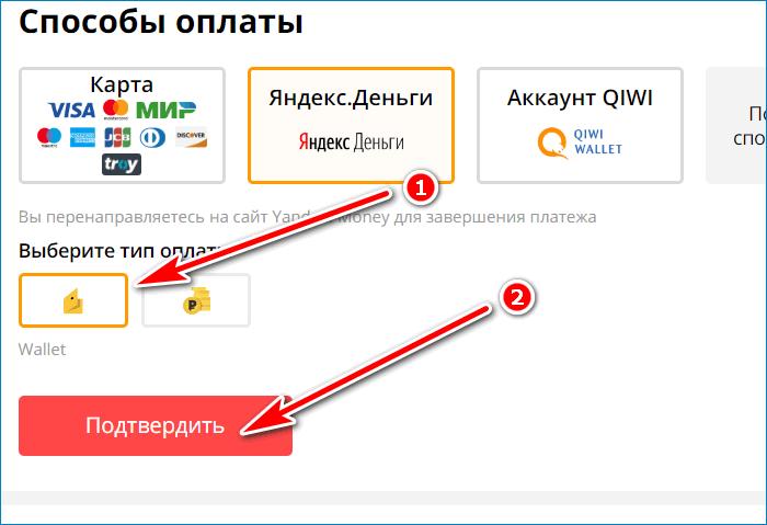 Подтвердить Yandex