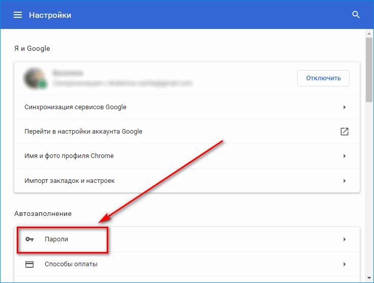 Раздел с паролями в Google Chrome