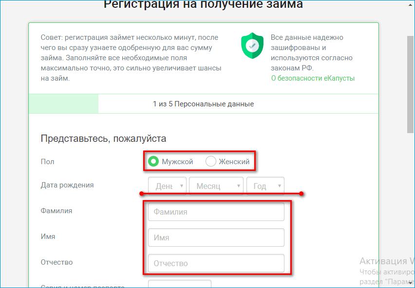Регистрация на получение займа в Е Капуста