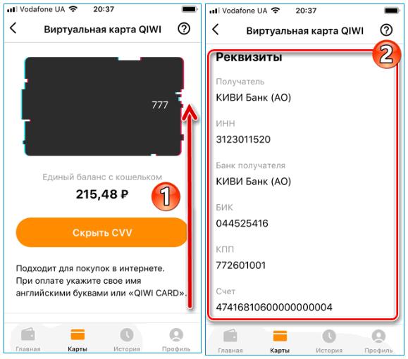 Реквизиты банка в мобильном приложении Qiwi