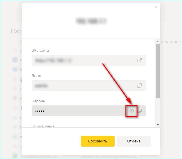 Сделать видимым пароль в Яндекс Браузере