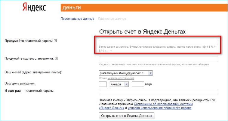 Создание платежного пароля при регистрации кошелька Яндекс Деньги