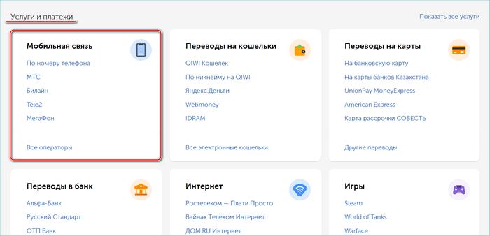 Услуги и платежи на официальном сайте Киви