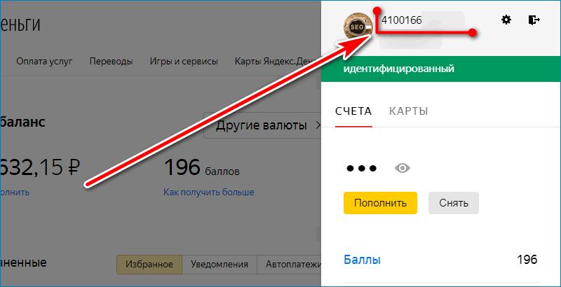 Увидеть номер Yandex