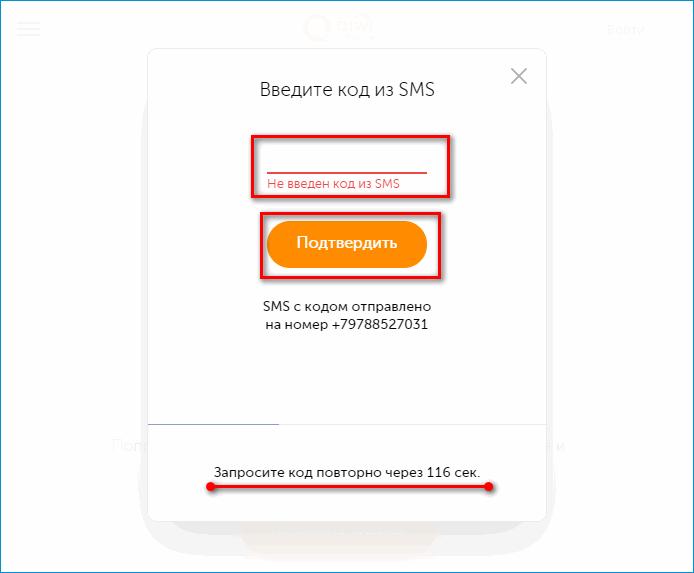 Ввод кода из СМС для восстановления Qiwi