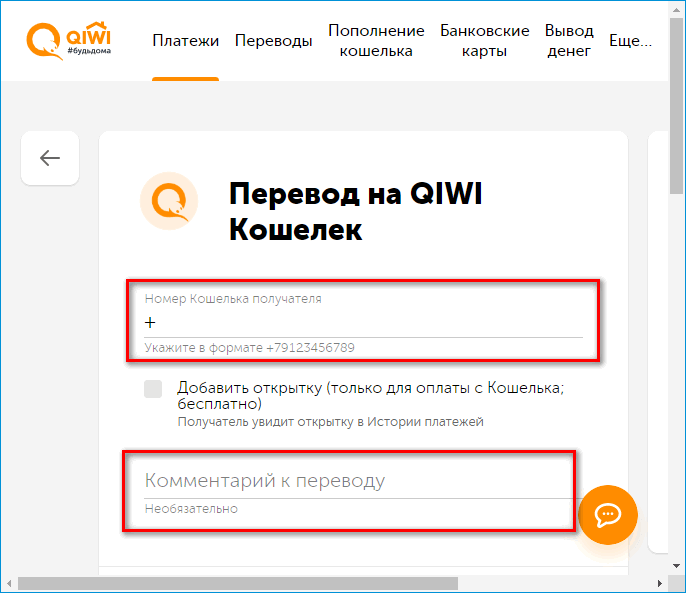 Ввод номера кошелька Qiwi