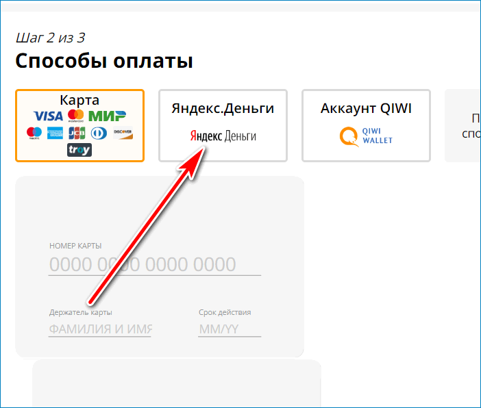 Выберите Яндекс Yandex