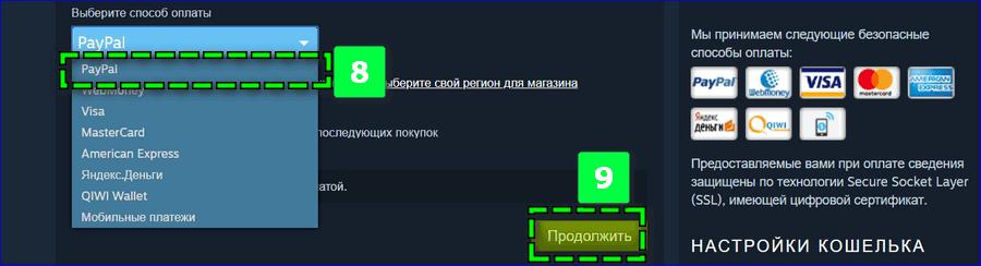 Выбор оплаты ПейПал в Steam