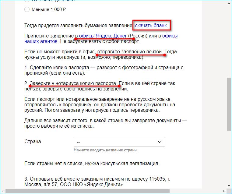 Заполнение бумажного банка для Яндекс Деньги