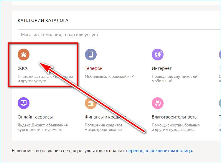 ЖКХ Yandex